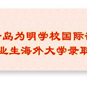国际部毕业生海外大学录取榜!!!