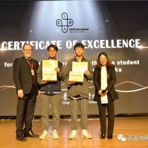 MID-TERM AWARDING CEREMONY, INTERNATIONAL STUDIES DEPARTMENT OF QINGDAO WEIMING SCHOOL—TO BRAVE TEENAGERS CHASING DREAMS