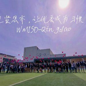 520,收获一份成长的甜蜜!||家校成长课堂@青岛为明学校国际部中期家长会!